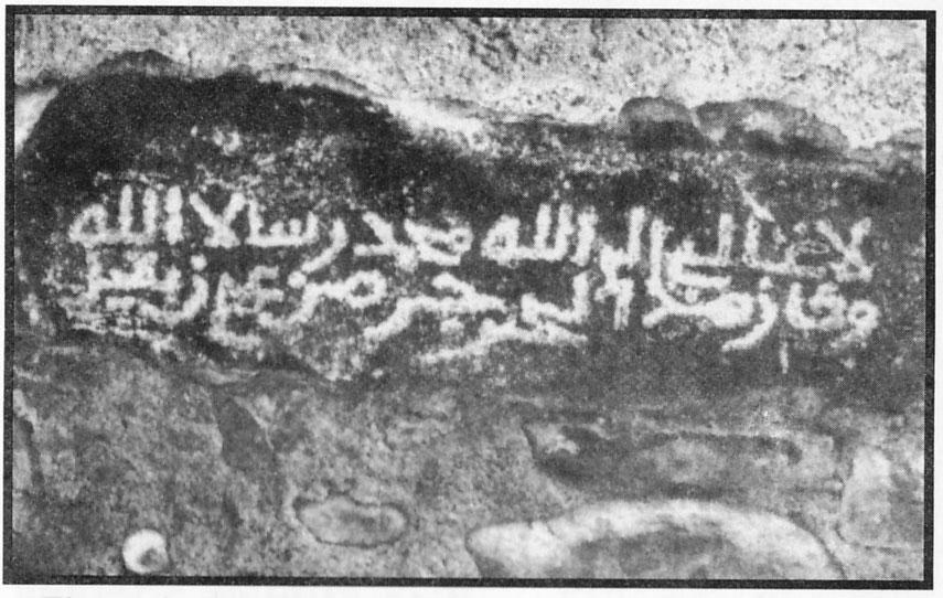 Fig. 2. Inscripció àrab